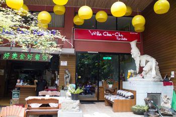 蘭布提里恰恰別墅飯店 Villa Cha Cha Rambuttri
