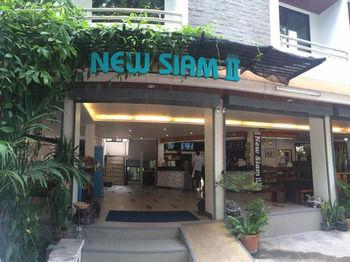 新暹羅飯店二 New Siam II