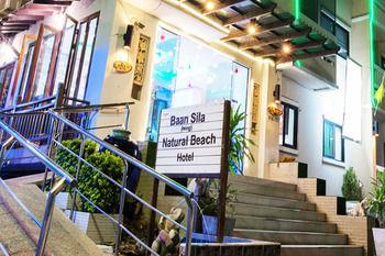 邦錫拉自然海灘飯店 Natural Beach Hotel and Baan Sila