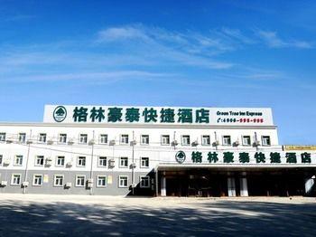 格林豪泰北京首都機場 T3 馨港快捷酒店 GreenTree Inn Beijing Capital Airport T3 Xingang Express Hotel