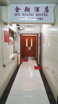 金翔酒店 Jin Xiang Hotel