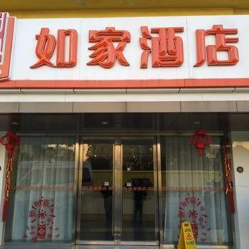 Jinjiang Inn,style Qinghui Garden, Pedestrian Street, Shunde Jinjiang Inn,style Qinghui Garden, Pedestrian Street, Shunde